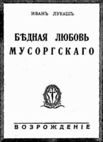 Сочинения: В 2-х т. (Литература русской эмиграции)
