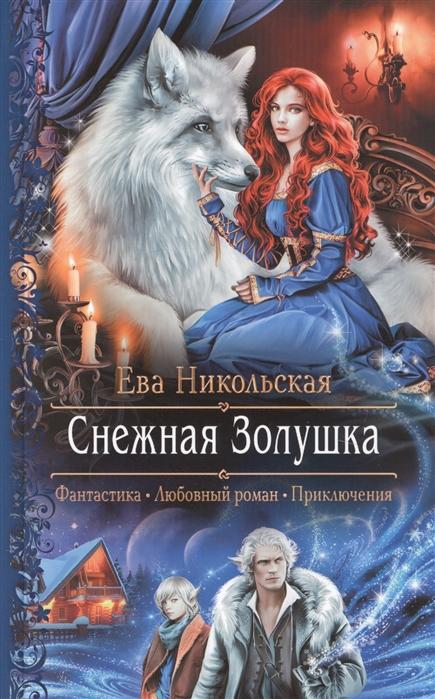 Снежная Золушка: Роман