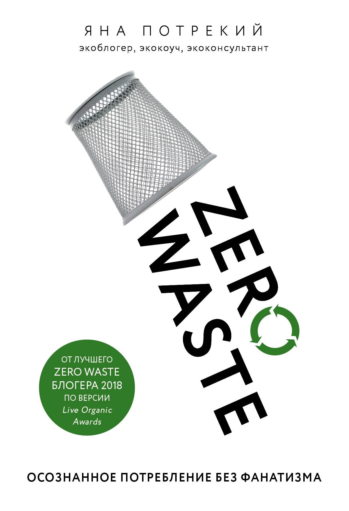 Zero Waste: Осознанное потребление без фанатизма