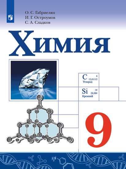 Химия. 9 кл.: Учебник (ФП)