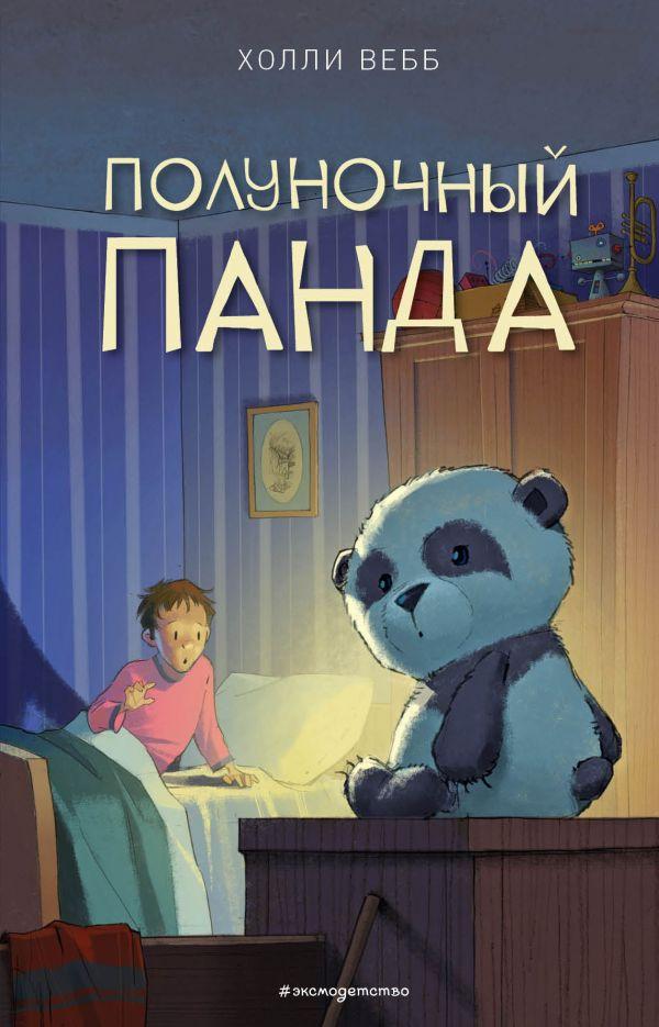 Полуночный панда: Повесть