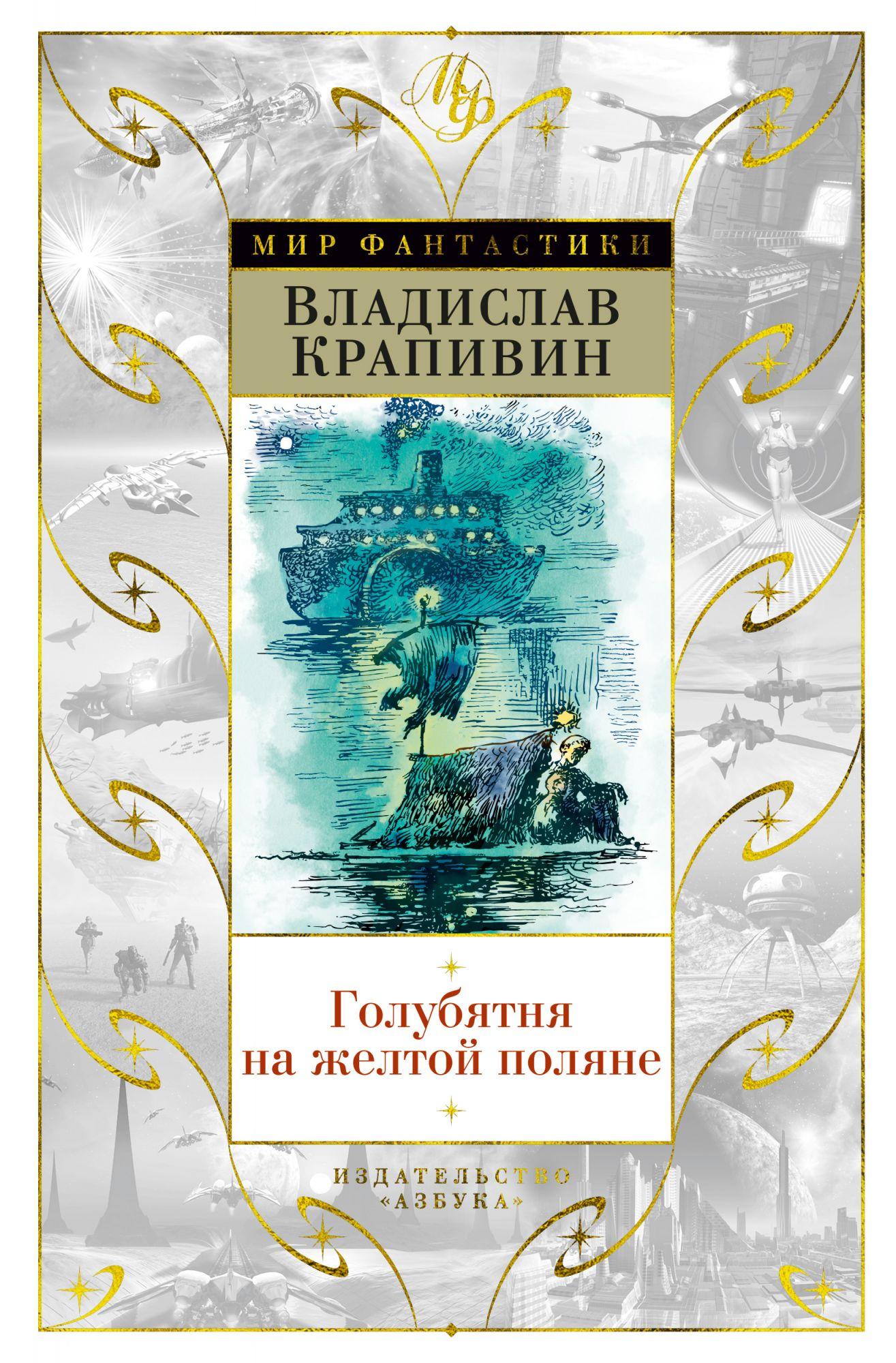 Голубятня на желтой поляне: Романы, повести