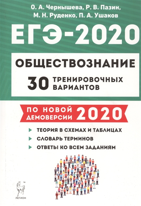 ЕГЭ-2020. Обществознание: 30 тренировочных вариантов по демоверсии 2020 год