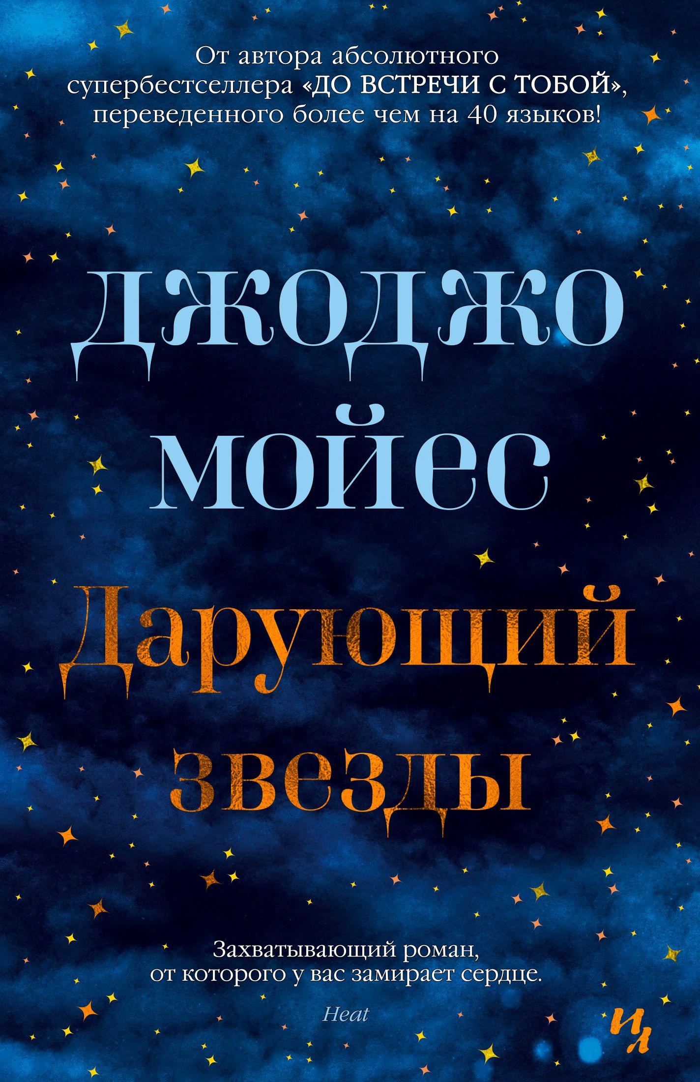 Дарующий звезды: Роман