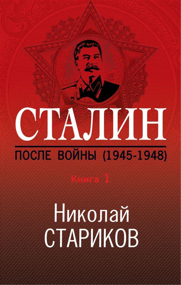 Сталин. После войны. Книга 1. 1945-1948