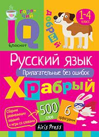 Умный блокнот. Начальная школа. Русский язык. Прилагательные без ошибок