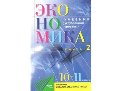 Экономика. Основы экономической теории. 10-11 кл.: Учебник: Кн. 2