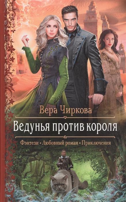 Ведунья против короля: Роман