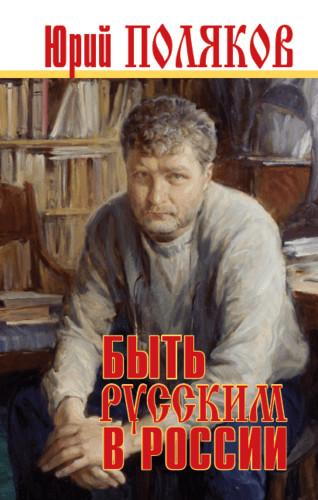 Быть русским в России