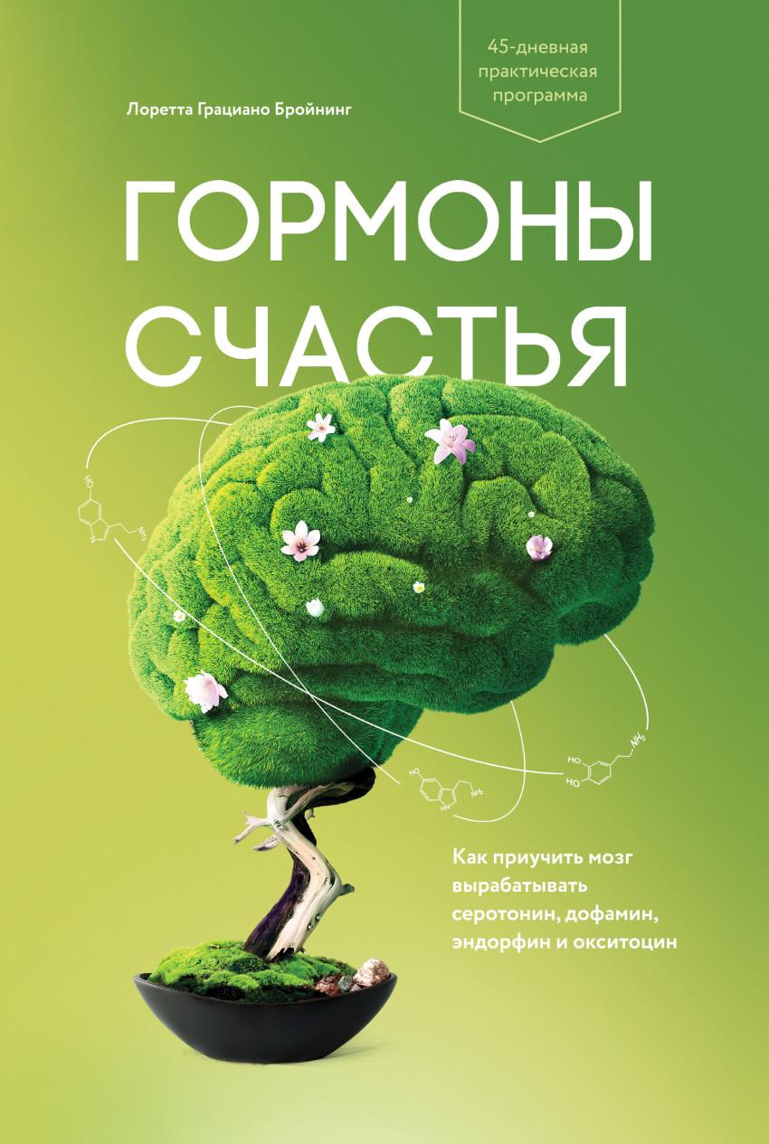 Гормоны счастья. Как приучить мозг вырабатывать серотонин, дофамин, эндорфи