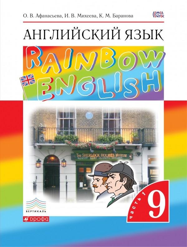 Английский язык. 9 класс: Учебник: В 2 частях Часть 1 ФГОС