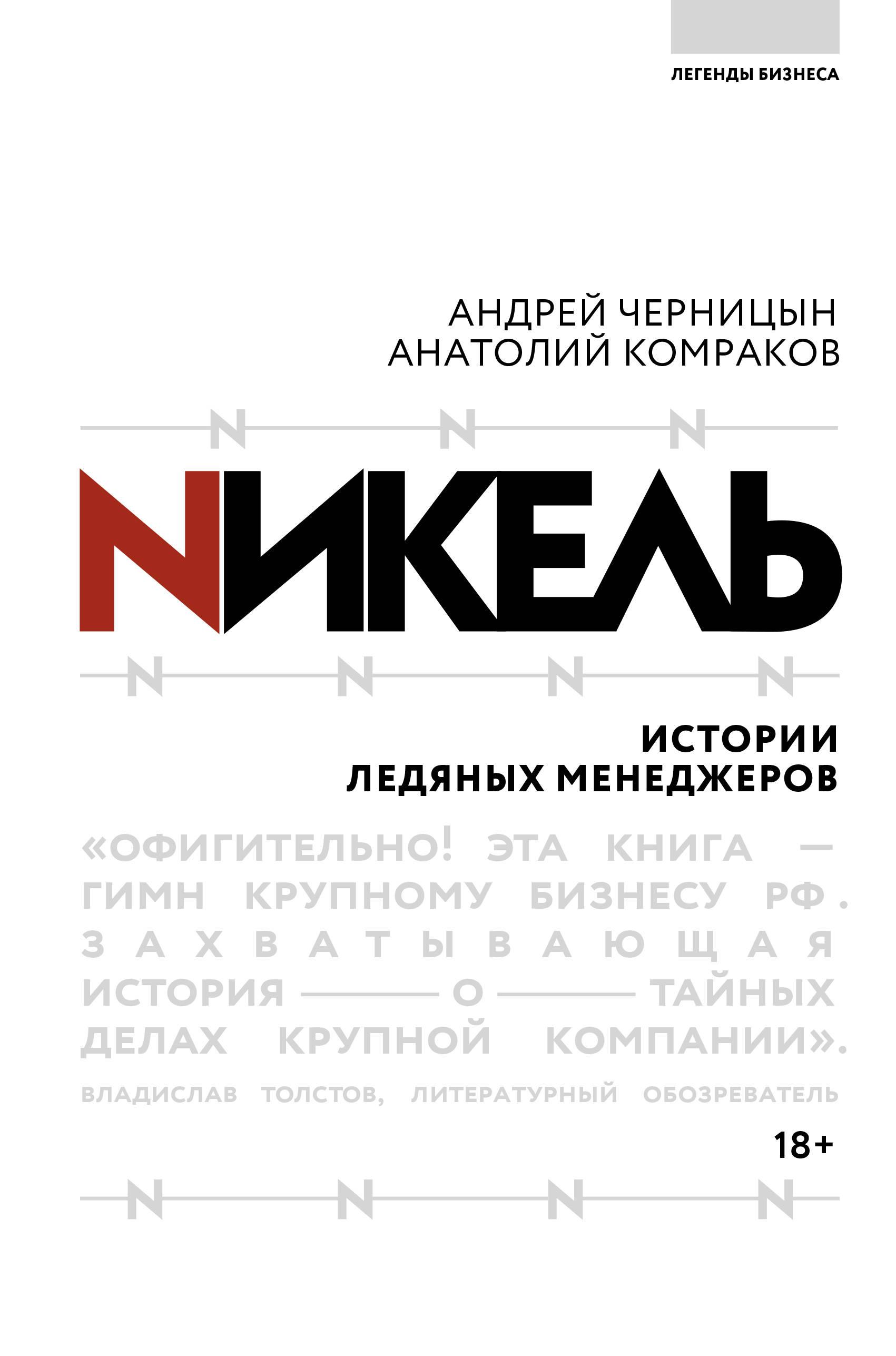 Никель. Истории ледяных менеджеров