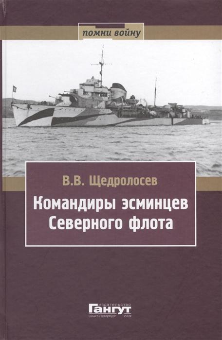 Комнадиры эсминцев Северного флота (военно-исторические очерки за период Ве