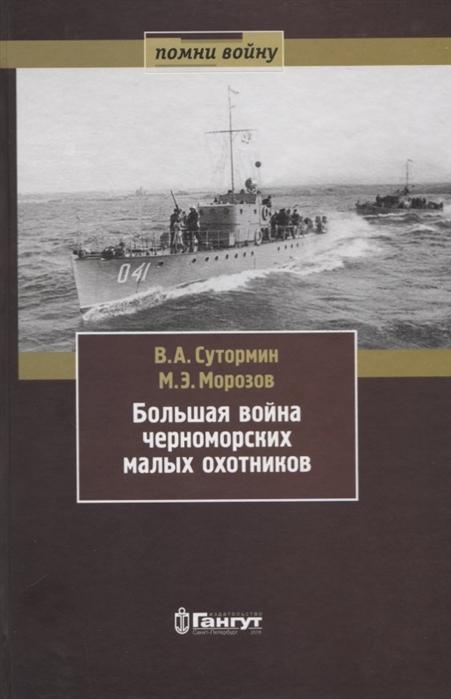 Большая война черноморских малых охотников