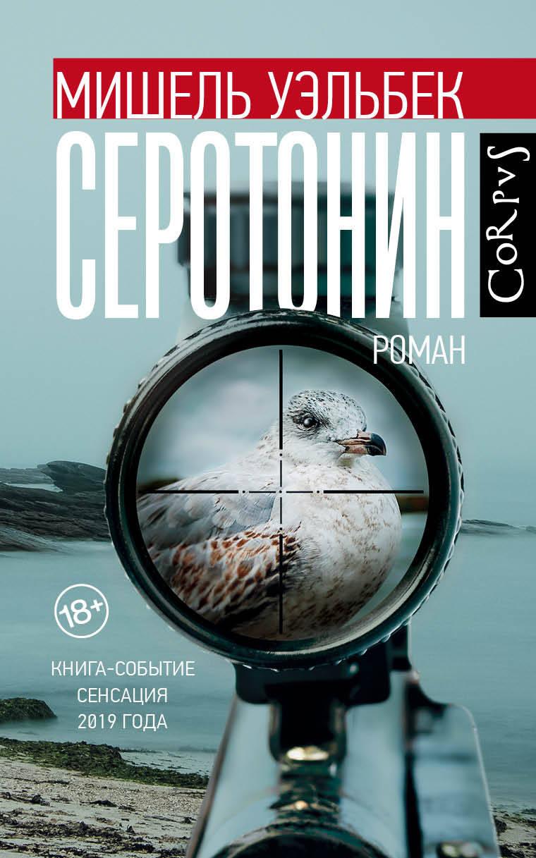 Серотонин: Роман