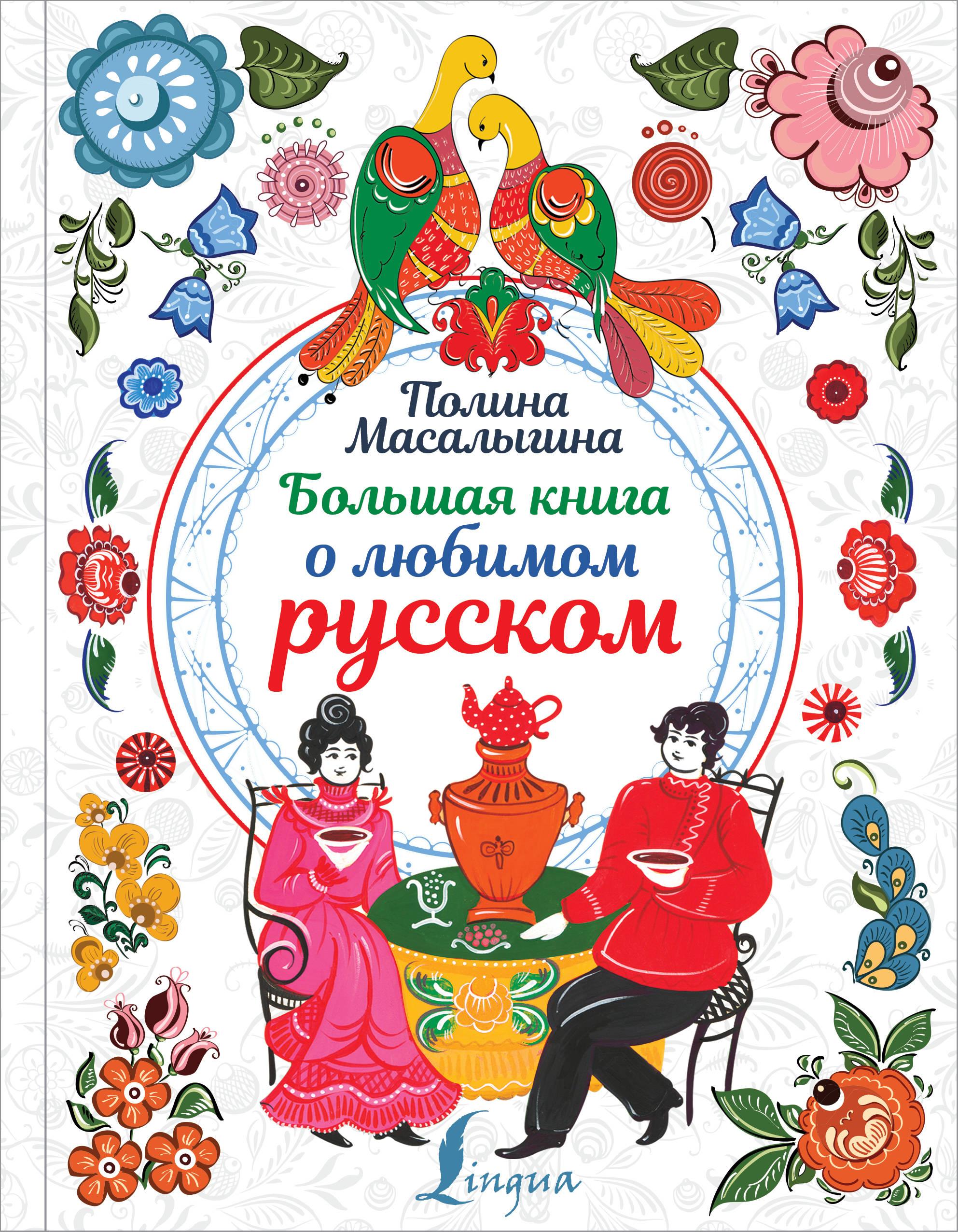 Большая книга о любимом русском