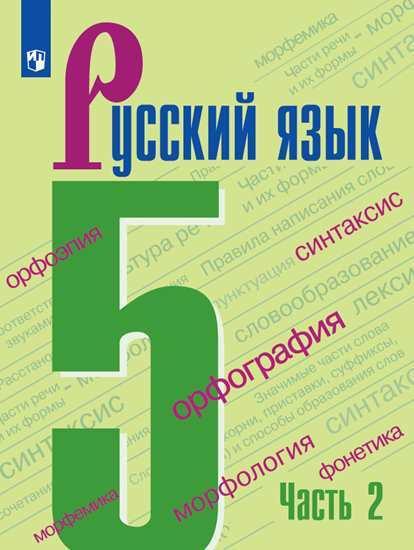 Русский язык. 5 кл.: Учебник: В 2 ч.: Часть 2 ФП