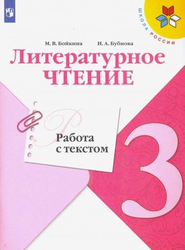 Литературное чтение. 3 кл.: Работа с текстом: Рабочая тетрадь