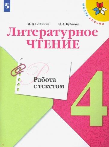 Литературное чтение. 4 кл.: Работа с текстом: Рабочая тетрадь