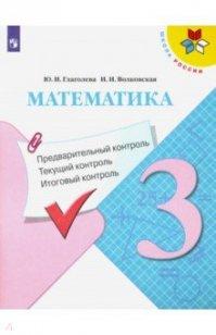 Математика. 3 кл.: Предварительный контроль, текущий контроль, итоговый кон