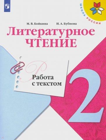 Литературное чтение. 2 кл.: Работа с текстом: Рабочая тетрадь