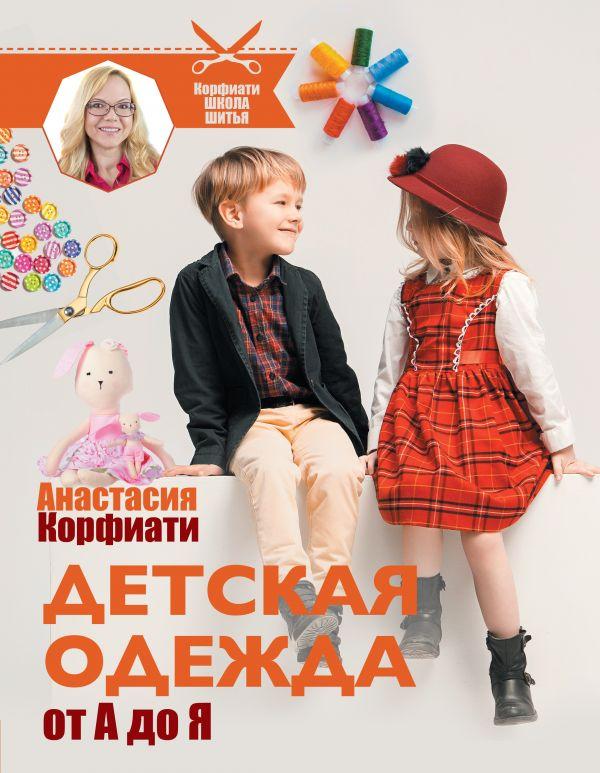 Детская одежда от А до Я