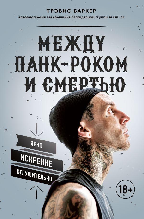 Между панк-роком и смертью. Автобиография барабанщика легендарной группы BL