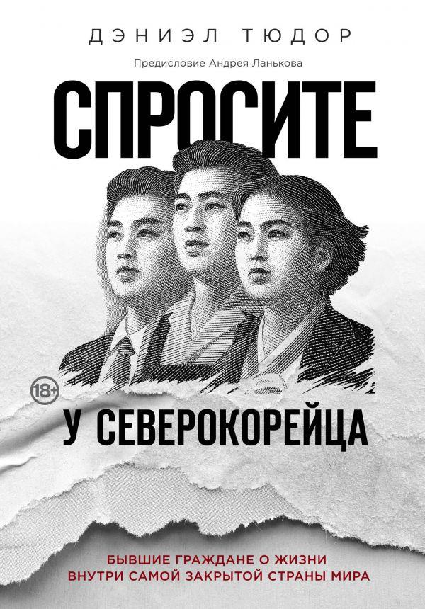 Спросите у северокорейца. Бывшие граждане о жизни внутри самой закрытой стр