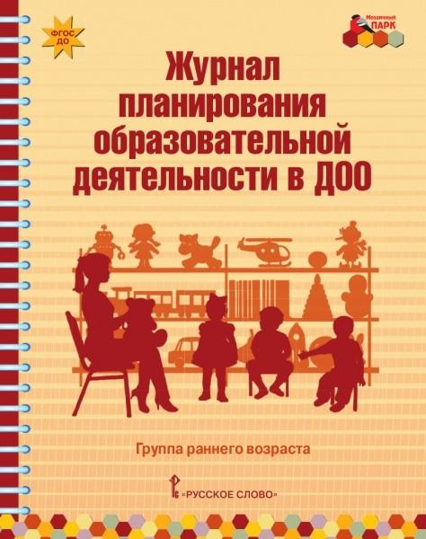 Журнал планирования образовательной деятельности в ДОО: Группа раннего разв