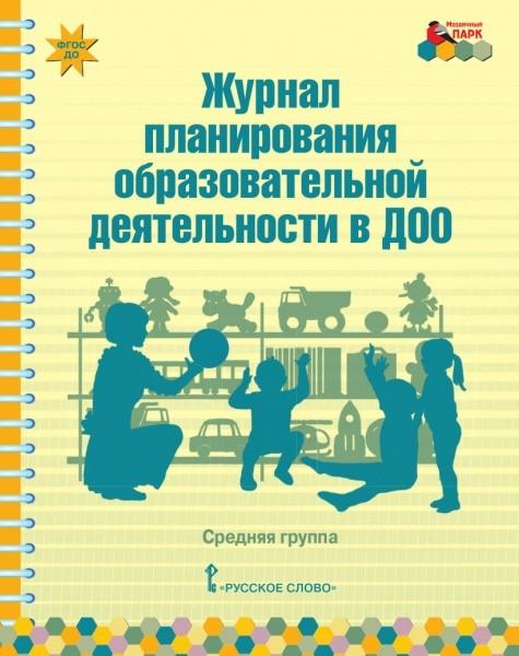 Журнал планирования образовательной деятельности в ДОО: Средняя группа