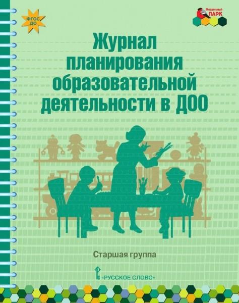 Журнал планирования образовательной деятельности в ДОО: Старшая группа