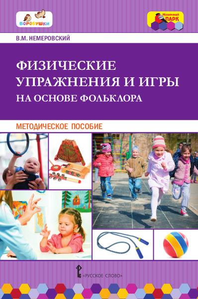 Физические упражнения и игры на основе фольклора: Методическое пособие