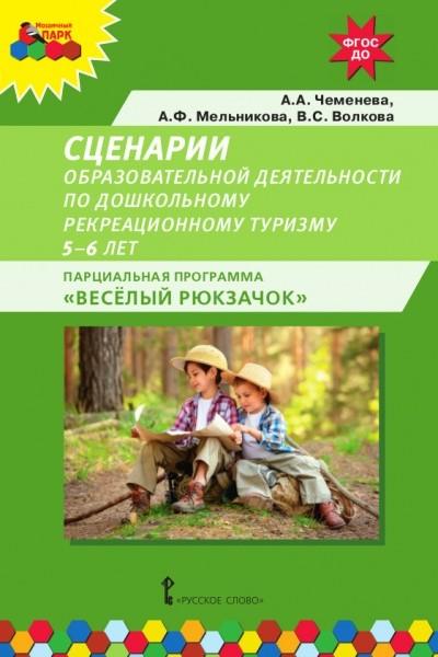 Сценарии образовательной деятельности по дошкольному рекреационному туризму