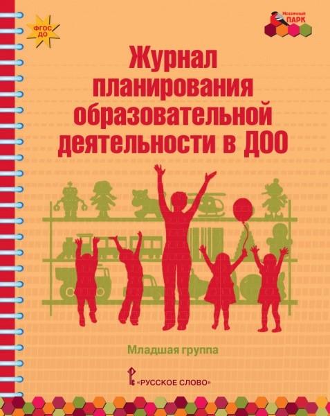 Журнал планирования образовательной деятельности в ДОО: Младшая группа