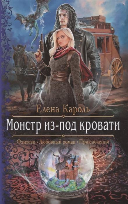 Монстр из-под кровати: Роман