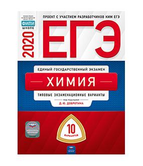 ЕГЭ-2020. Химия. Типовые экзаменационные варианты. 10 вариантов