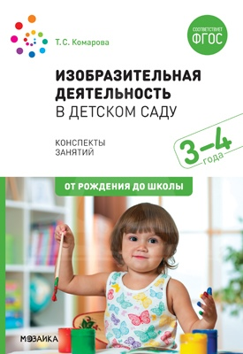 Изобразительная деятельность в детском саду: Конспекты занятий (3-4 года)