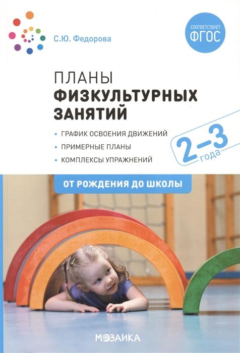 Планы физкультурных занятий с детьми 2-3 лет ФГОС