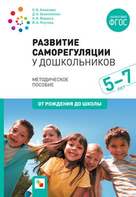 Развитие саморегуляции у дошкольников 5-7 лет: Методич. пособие ФГОС