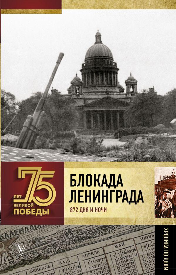 Блокада Ленинграда. Полная хроника