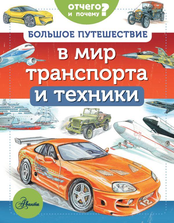 Большое путешествие в мир транспорта и техники
