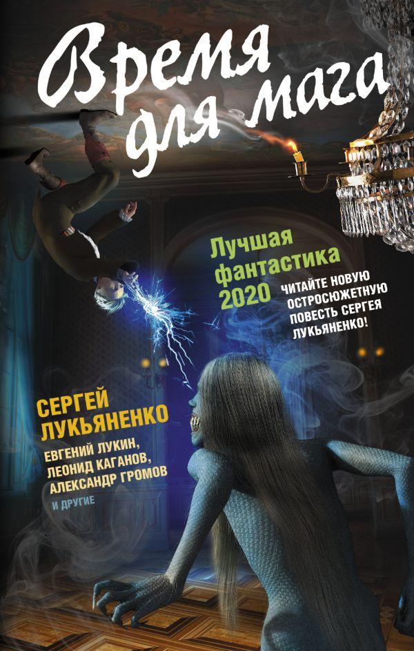 Время для мага. Лучшая фантастика - 2020: Фантастические повести