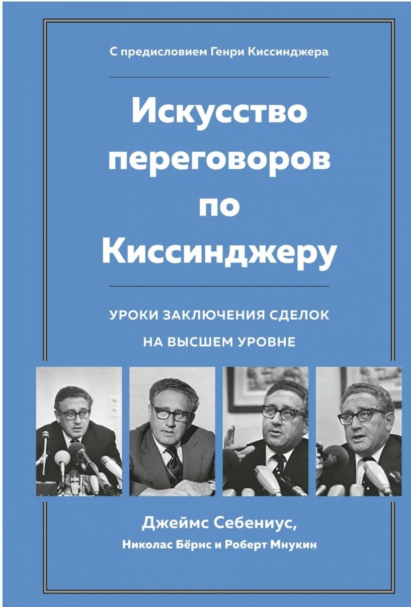 Искусство переговоров по Киссинджеру. Уроки заключения сделок на высшем уро