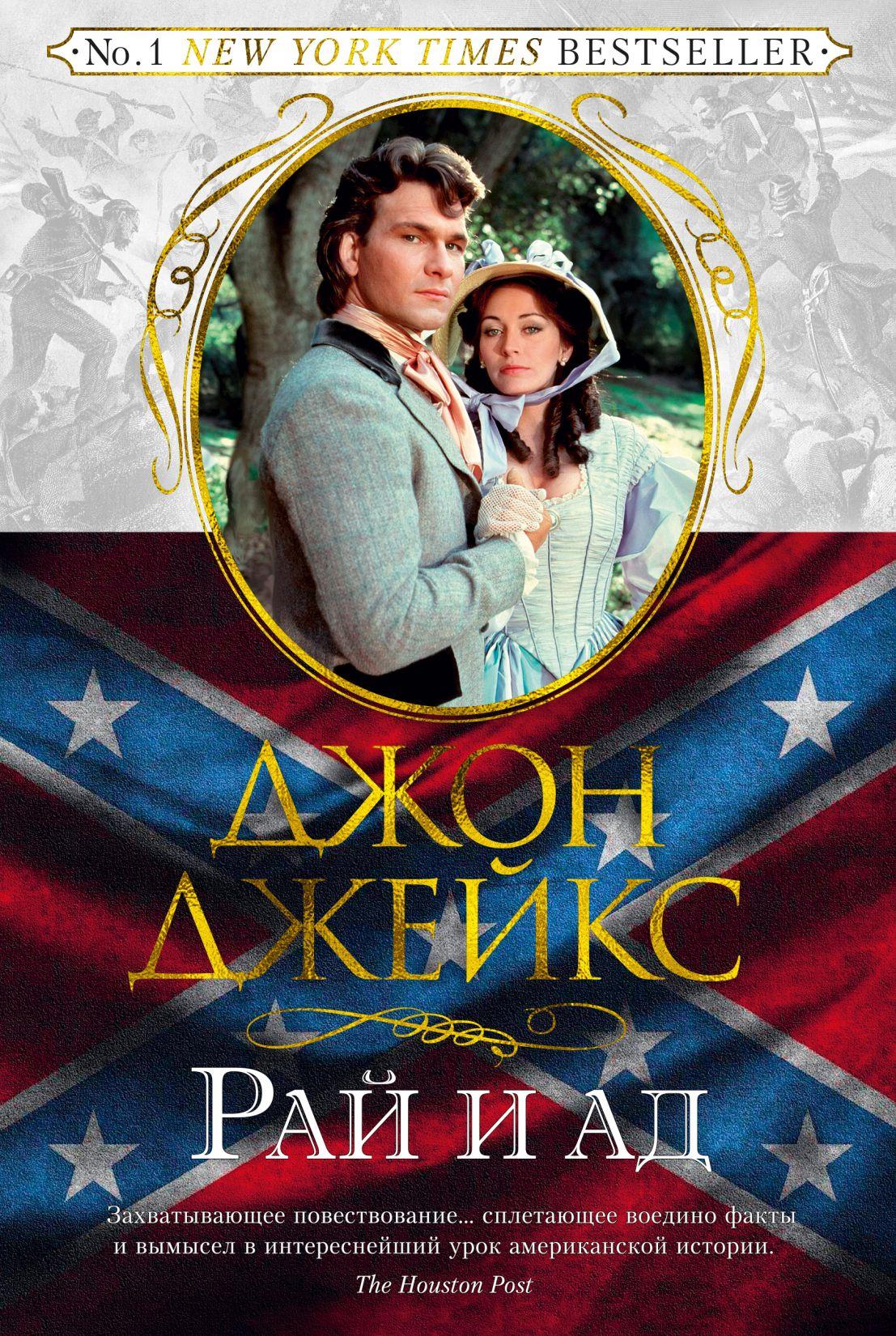 Рай и ад: Трилогия: Север и Юг: Кн.3: Роман