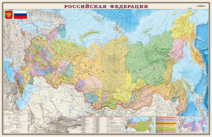 Карта: Россия. Общегеографическая. М 1:5 000 000 (2 листа)