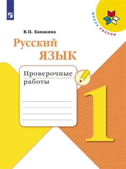 Русский язык. 1 кл.: Проверочные работы ФГОС