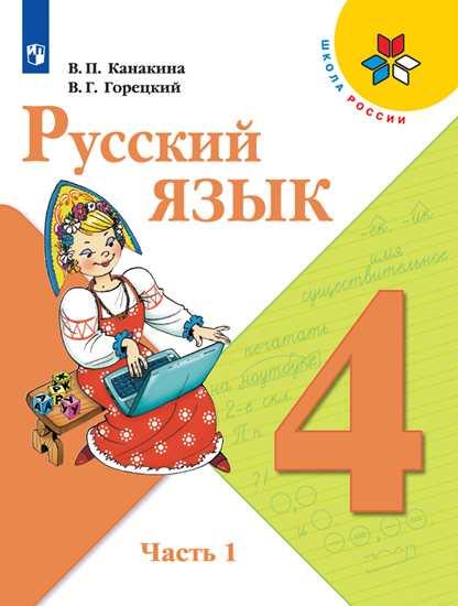 Русский язык. 4 кл.: Учебник. В 2-х ч.: Ч. 1 ФП