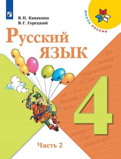 Русский язык. 4 кл.: Учебник. В 2-х ч.: Ч. 2 ФП