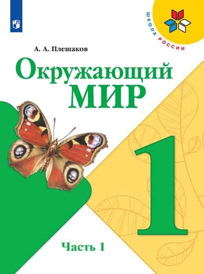 Окружающий мир. 1 кл.: Учебник: В 2 ч. Ч.1 (ФП)