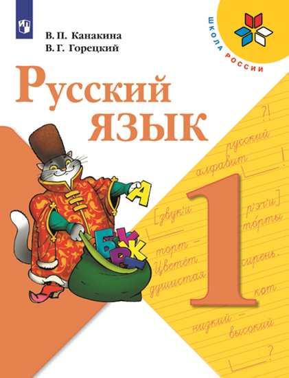 Русский язык. 1 кл.: Учебник ФП